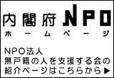 NPO法人ポータルサイト 無戸籍の人を支援する会
