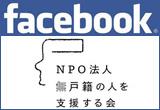 無戸籍の人を支援する会Facebook